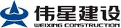 浙江伟星建设有限公司